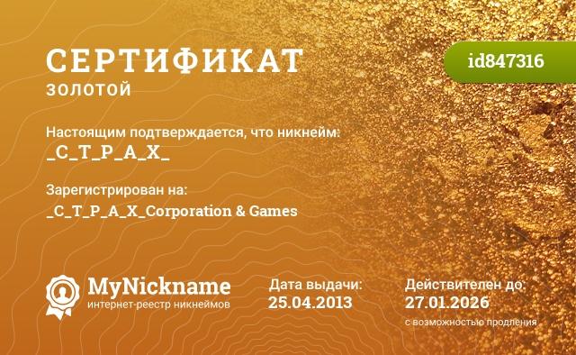 Сертификат на никнейм _C_T_P_A_X_, зарегистрирован на Москвитина Евгения Андреевича