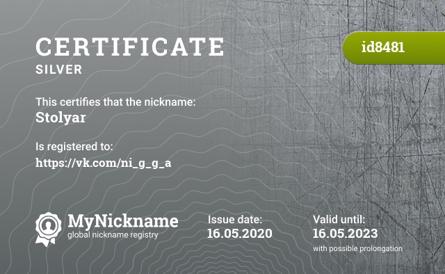 Certificate for nickname Stolyar is registered to: https://vk.com/ni_g_g_a
