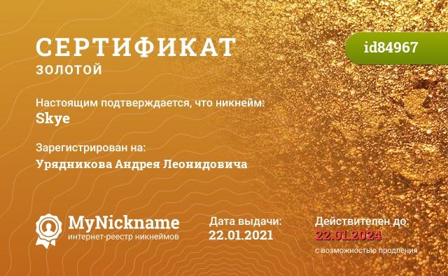 Сертификат на никнейм Skye, зарегистрирован на Урядникова Андрея Леонидовича