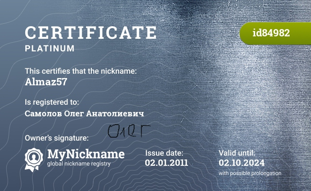 Certificate for nickname Almaz57 is registered to: Самолов Олег Анатолиевич