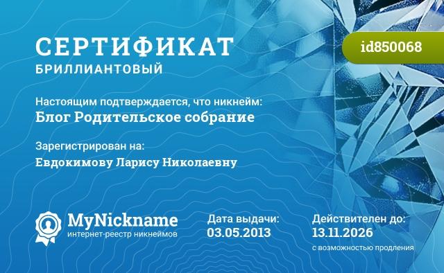 Сертификат на никнейм Блог Родительское собрание, зарегистрирован на Евдокимову Ларису Николаевну
