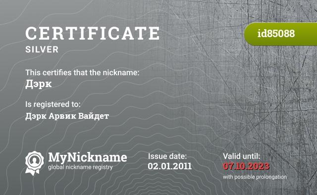 Certificate for nickname Дэрк is registered to: Дэрк Арвик Вайдет