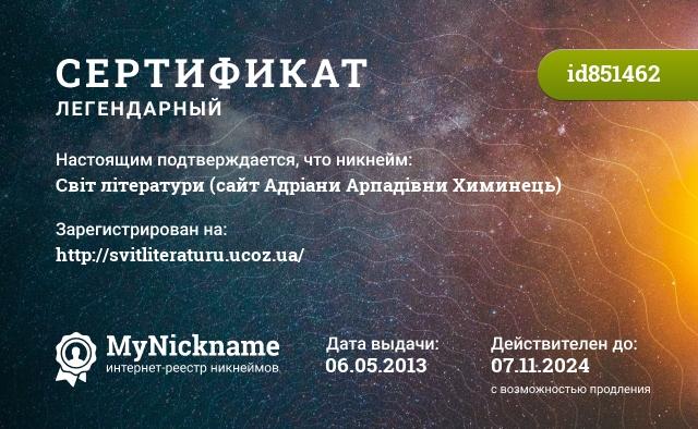 Сертификат на никнейм Світ літератури (сайт Адріани Арпадівни Химинець), зарегистрирован на http://svitliteraturu.ucoz.ua/