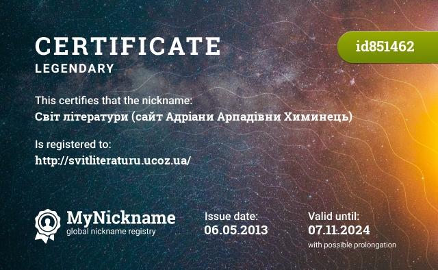 Certificate for nickname Світ літератури (сайт Адріани Арпадівни Химинець) is registered to: http://svitliteraturu.ucoz.ua/