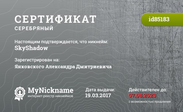 Certificate for nickname SkyShadow is registered to: Янковского Александра Дмитриевича