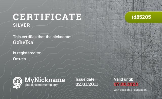 Certificate for nickname Gzhelka is registered to: Ольга