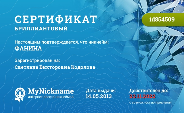 Сертификат на никнейм ФАНИНА, зарегистрирован на Светлана Викторовна Кодолова