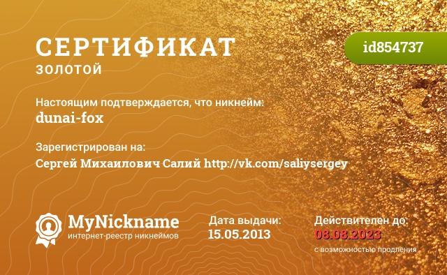 Сертификат на никнейм dunai-fox, зарегистрирован на Сергей Михаилович Салий http://vk.com/saliysergey