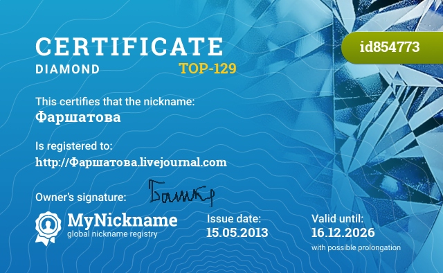 Certificate for nickname Фаршатова is registered to: http://Фаршатова.livejournal.com