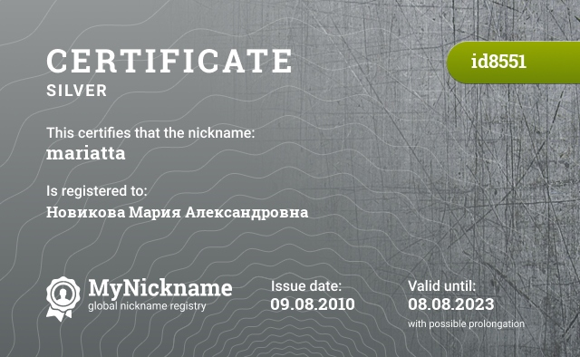 Certificate for nickname mariatta is registered to: Новикова Мария Александровна