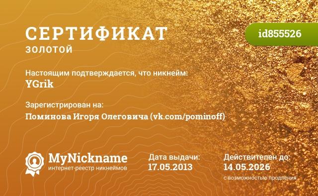Сертификат на никнейм YGrik, зарегистрирован на Поминова Игоря Олеговича (vk.com/pominoff)