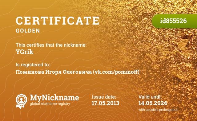 Certificate for nickname YGrik is registered to: Поминова Игоря Олеговича (vk.com/pominoff)