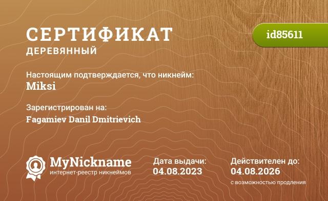 Certificate for nickname Miksi is registered to: Еленой Валерьевной