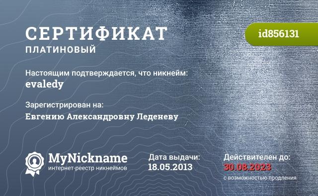 Сертификат на никнейм evaledy, зарегистрирован на Евгению Александровну Леденеву