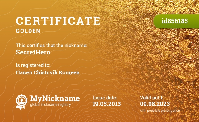 Certificate for nickname SecretHero is registered to: Павел Chistovik Кощеев