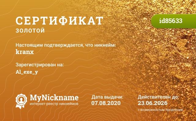 Сертификат на никнейм kranx, зарегистрирован на Al_exe_y