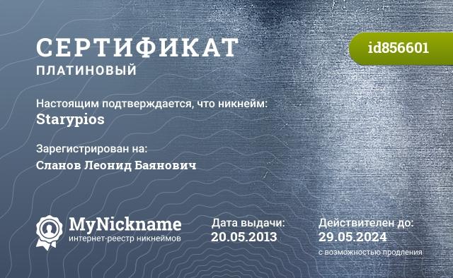 Сертификат на никнейм Starypios, зарегистрирован на Сланов Леонид Баянович