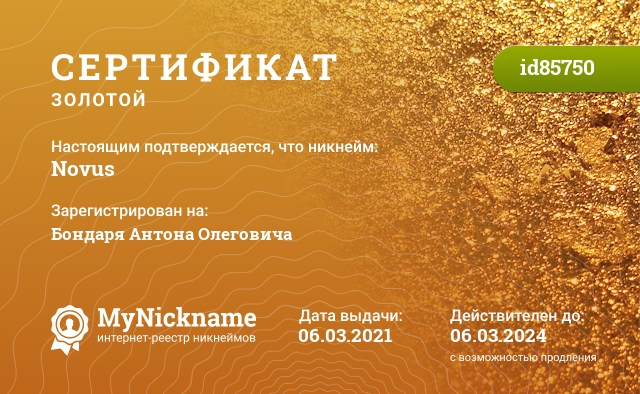 Certificate for nickname Novus is registered to: https://vk.com/subconscious1717