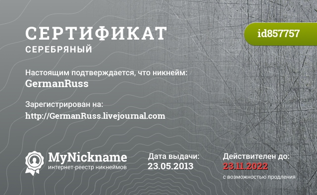 Certificate for nickname GermanRuss is registered to: http://GermanRuss.livejournal.com