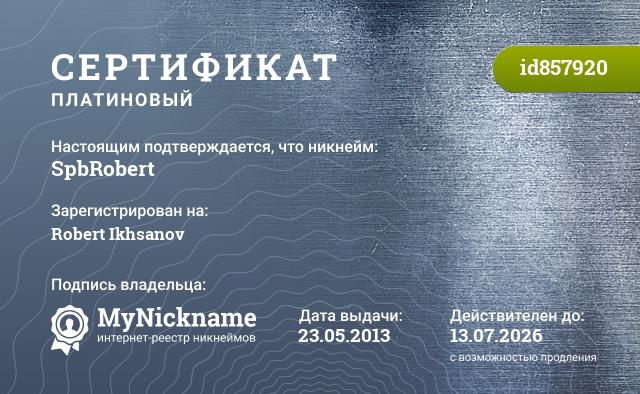 Сертификат на никнейм SpbRobert, зарегистрирован на Robert Ikhsanov