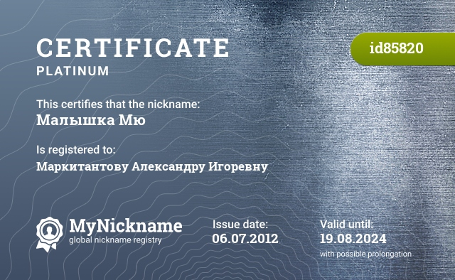 Certificate for nickname Малышка Мю is registered to: Маркитантову Александру Игоревну