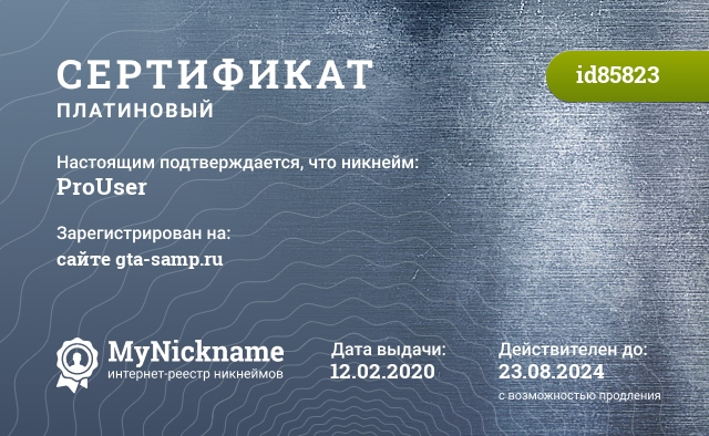 Certificate for nickname Prouser is registered to: Олег Журавлёв