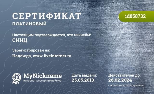 Сертификат на никнейм СНИЦ, зарегистрирован на Надежда, www.liveinternet.ru