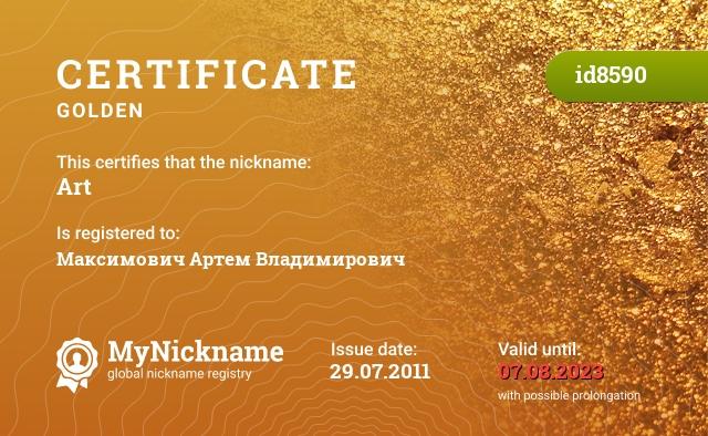 Certificate for nickname Art is registered to: Максимович Артем Владимирович