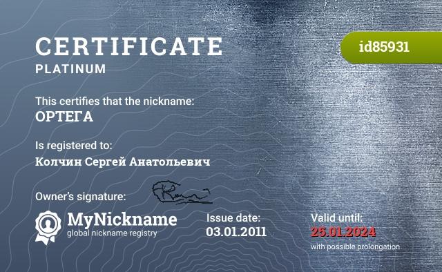 Certificate for nickname ОРТЕГА is registered to: Колчин Сергей Анатольевич