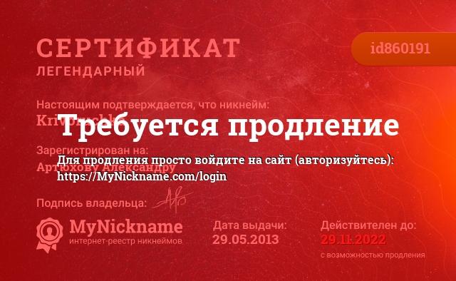 Сертификат на никнейм Krivoruchka, зарегистрирован на Артюхову Александру