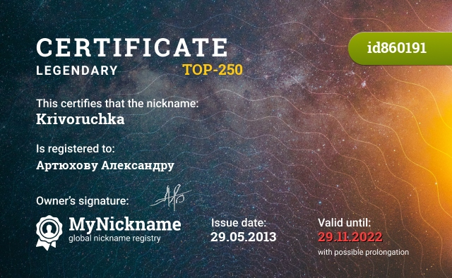 Certificate for nickname Krivoruchka is registered to: Артюхову Александру
