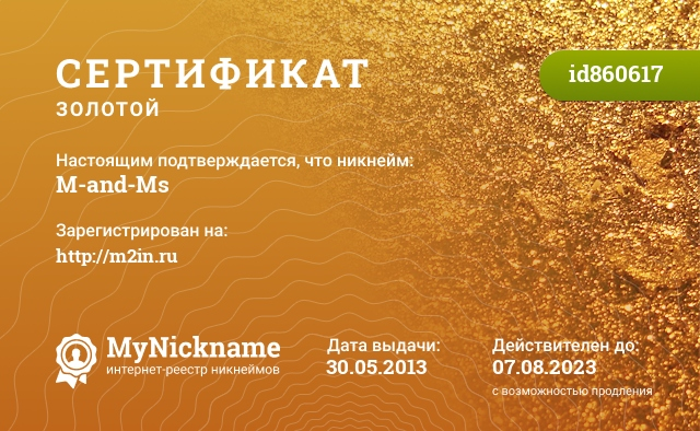 Сертификат на никнейм M-and-Ms, зарегистрирован на http://m2in.ru