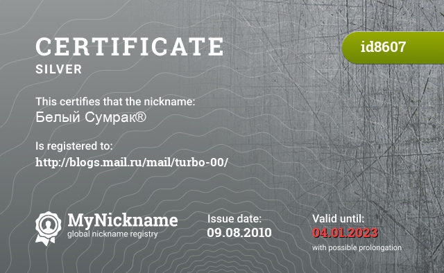 Certificate for nickname Белый Сумрак® is registered to: http://blogs.mail.ru/mail/turbo-00/