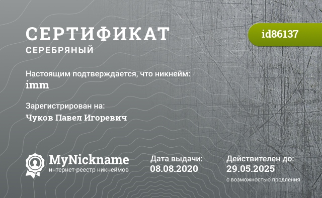 Certificate for nickname imm is registered to: иммортала как бэ :D