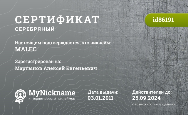 Certificate for nickname MALEC is registered to: Мартынов Алексей Евгеньевич