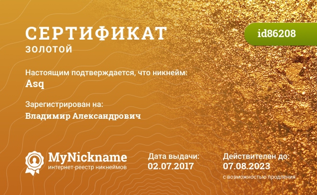 Certificate for nickname Asq is registered to: Владимир Александрович