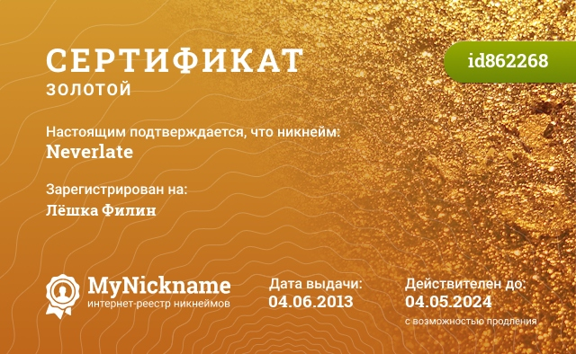Сертификат на никнейм Neverlate, зарегистрирован на Лебедев Алексей Алексеевич