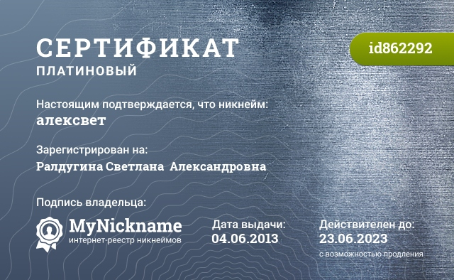Сертификат на никнейм алексвет, зарегистрирован за Ралдугина Светлана  Александровна
