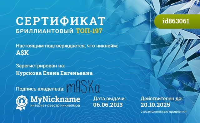 Сертификат на никнейм А$K, зарегистрирован на Курскова Елена Евгеньевна