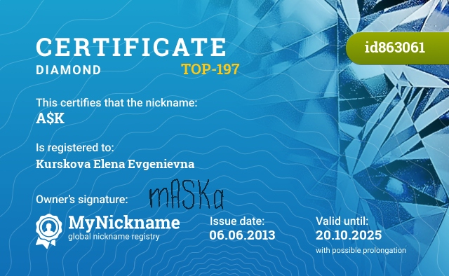 Certificate for nickname А$K is registered to: Курскова Елена Евгеньевна