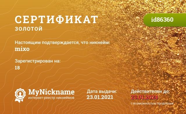 Сертификат на никнейм mixo, зарегистрирован на 18