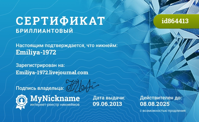 Сертификат на никнейм Emiliya-1972, зарегистрирован на Emiliya-1972.livejournal.com