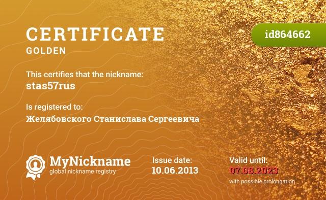 Certificate for nickname stas57rus is registered to: Желябовского Станислава Сергеевича