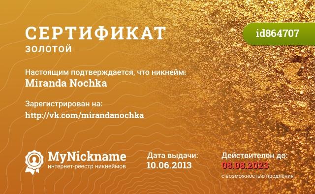 Сертификат на никнейм Miranda Nochka, зарегистрирован на http://vk.com/mirandanochka
