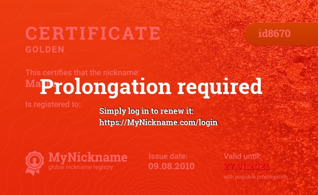 Certificate for nickname MarFa is registered to: