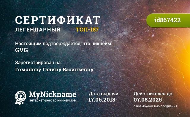 Сертификат на никнейм GVG, зарегистрирован на Гомонову Галину Васильевну
