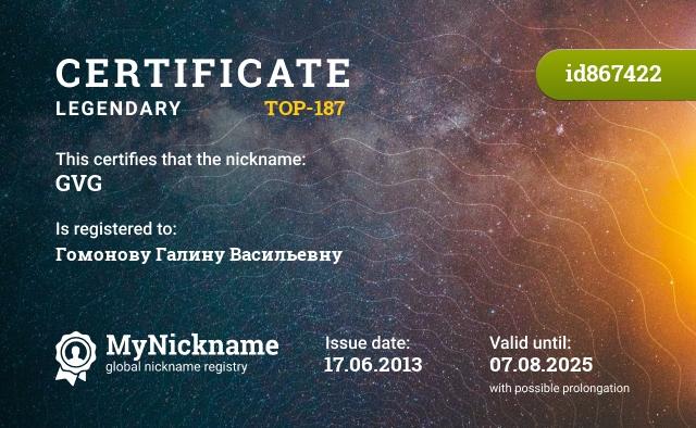 Certificate for nickname GVG is registered to: Гомонову Галину Васильевну