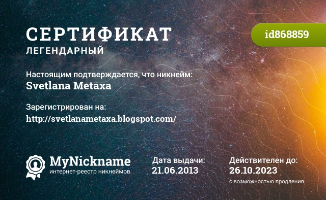 Сертификат на никнейм Svetlana Metaxa, зарегистрирован на http://svetlanametaxa.blogspot.com/