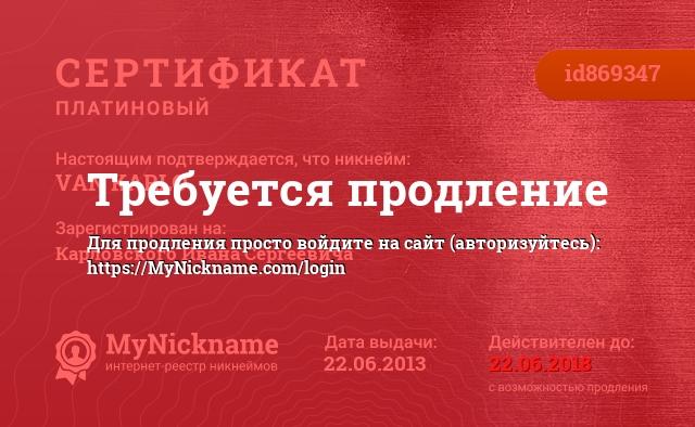 Сертификат на никнейм VAN KARLO, зарегистрирован за Карловского Ивана Сергеевича