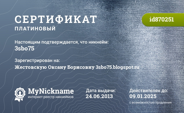 Сертификат на никнейм 3sbo75, зарегистрирован на Жестовскую Оксану Борисовну 3sbo75.blogspot.ru